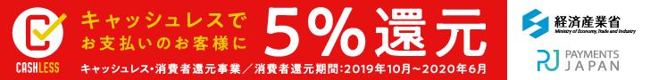 キャッシュレスでお支払いのお客様に5%還元。2019年10月から2020年6月まで