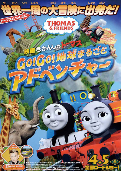 Go!Go!地球丸ごとアドベンチャー