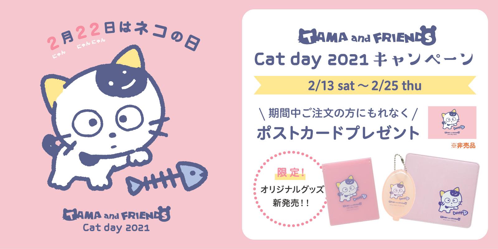 ネコの日キャンペーン