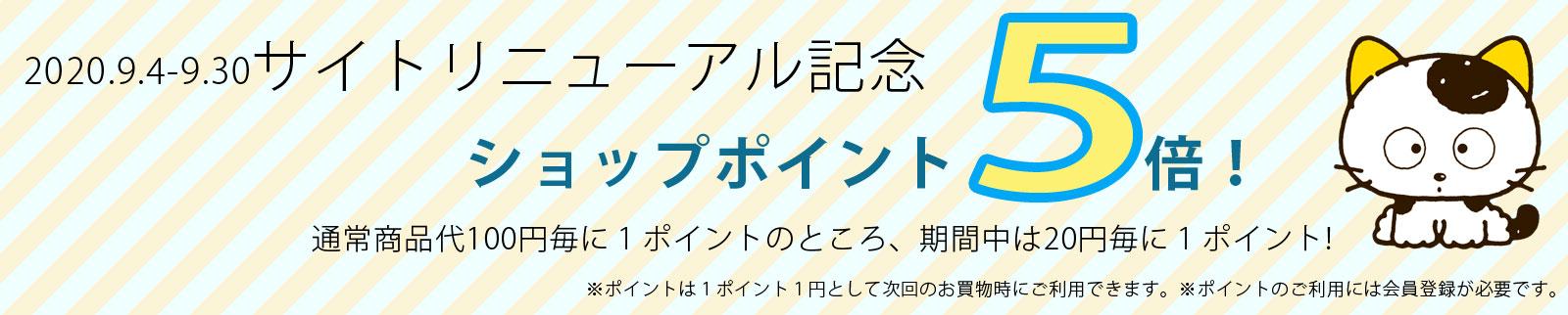 リニューアル記念ポイント5倍