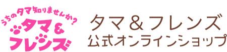 タマ&フレンズ 公式オンラインショップ