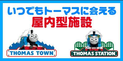 トーマスタウン・トーマスステーション