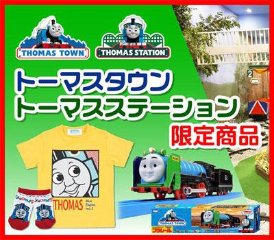 トーマスタウン・トーマスステーション限定グッズ